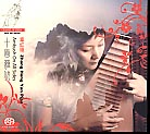 Ambush On All Sides / Zhang Hong Yan Pipa / SACD